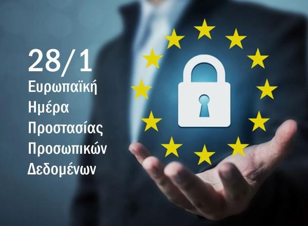 Blog: Ευρωπαϊκή Ημέρα Προστασίας Προσωπικών Δεδομένων