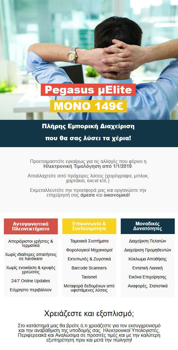 Pegasus μElite Offer