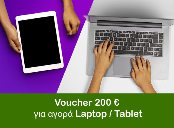 voucher 200 ευρώ για αγορά laptop και tablet