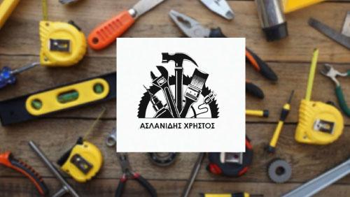 Ασλανίδης - Εργαλεία