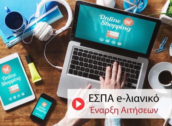 Blog: Έναρξη Αιτήσεων e-λιανικό