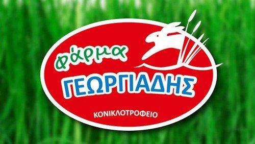 Φάρμα Γεωργιάδης