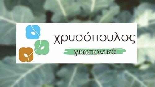 Χρυσόπουλος Γεωπονικά